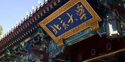 北京大学 2019 年新闻传播专业考研复试基本分数线和复试录取分析