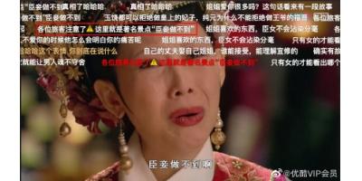 #甄嬛传弹幕#冲上热搜排行榜,弹幕为何有如此魔力?
