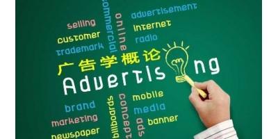 广告学概论和理论知识