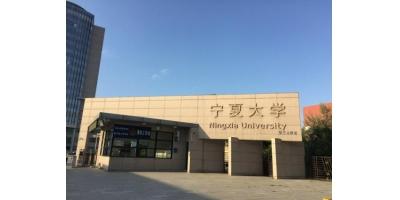 宁夏大学新闻传播学院